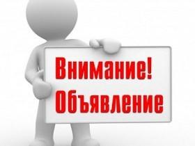собрание жителей с.Сосновка