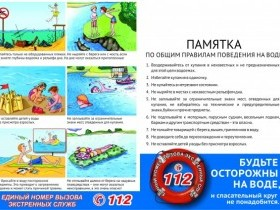 Меры безопасности на воде
